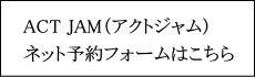 日吉 美容室 ACT JAM(アクトジャム)ネット予約フォーム